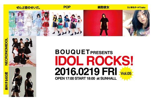 Poster for Idol Rocks! mini festival on Feb. 19 2016
