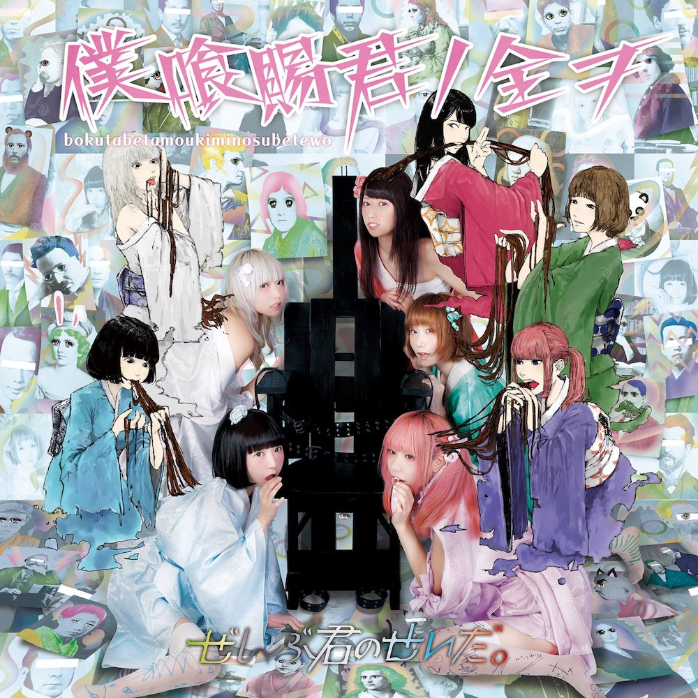 Zenbu Kimi no Sei Da's new single cover art