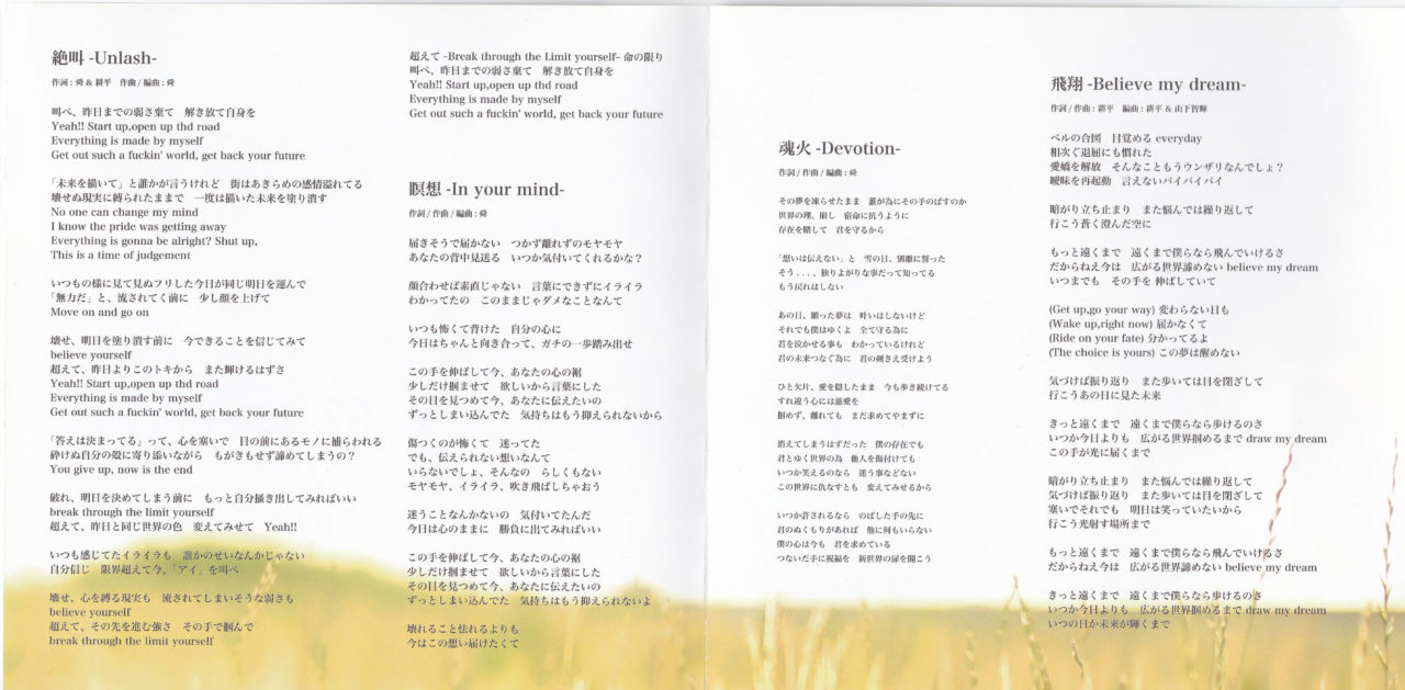 Lyrics insert for Fruitpochette's 'Scream~Unlash' maxi single